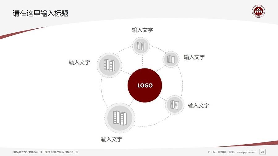 四川美术学院PPT模板_幻灯片预览图26