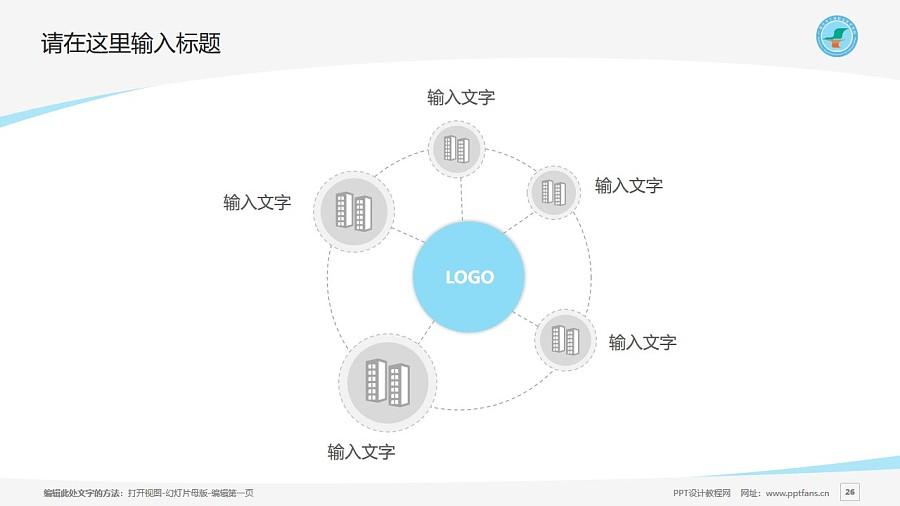 广西生态工程职业技术学院PPT模板下载_幻灯片预览图26