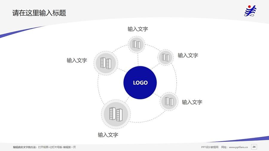 黑龍江三江美術職業學院PPT模板下載_幻燈片預覽圖26