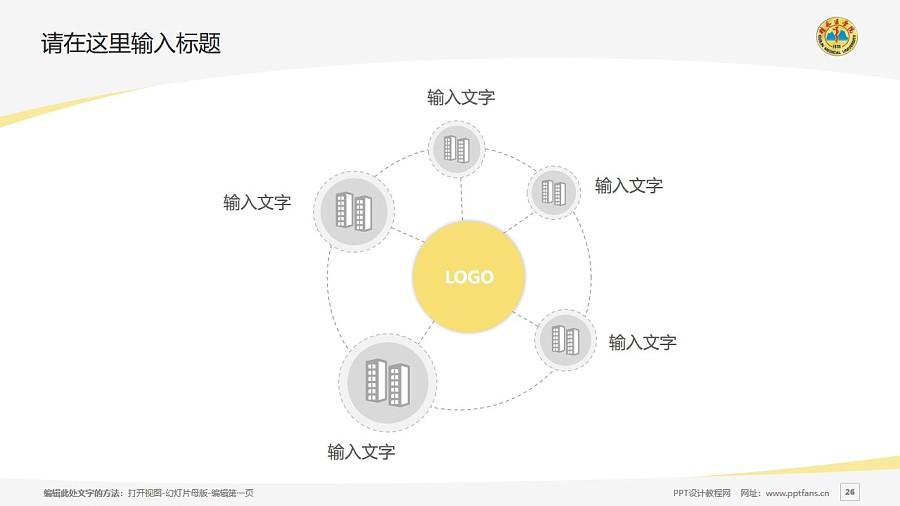 桂林医学院PPT模板下载_幻灯片预览图26