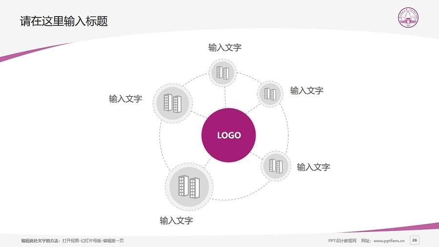 广西师范大学PPT模板下载_幻灯片预览图26