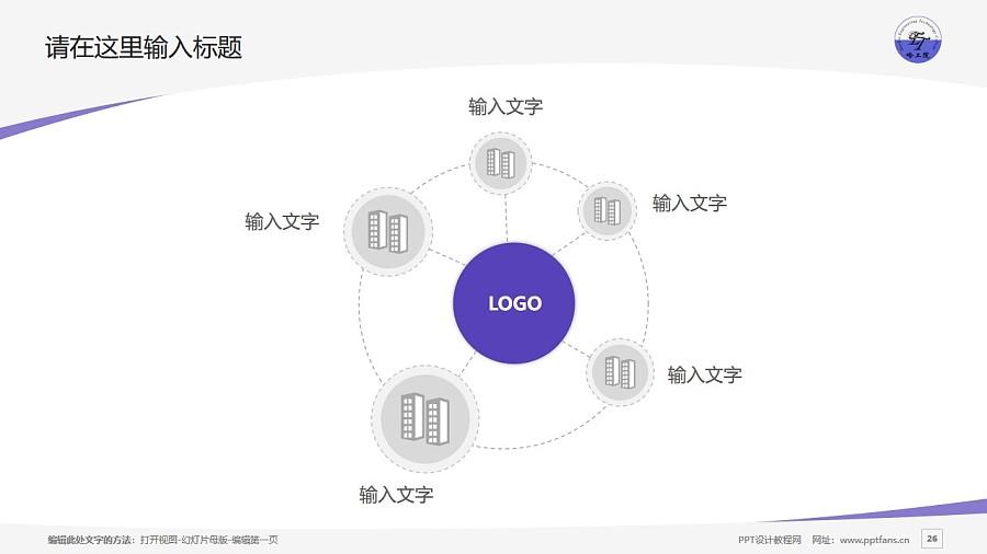 哈尔滨工程技术职业学院PPT模板下载_幻灯片预览图26