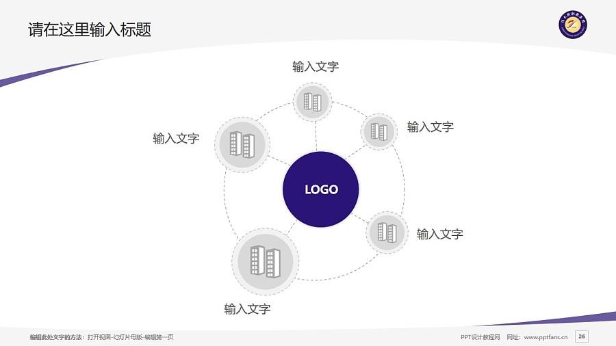 佳木斯职业学院PPT模板下载_幻灯片预览图26