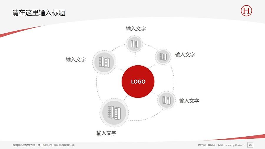 湖南工商职业学院PPT模板下载_幻灯片预览图26
