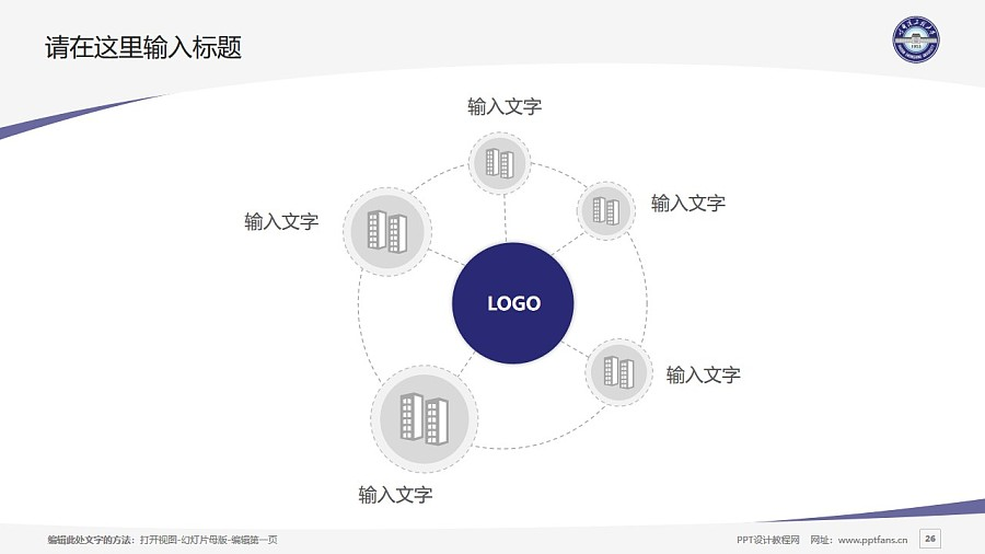 哈尔滨工程大学PPT模板下载_幻灯片预览图26