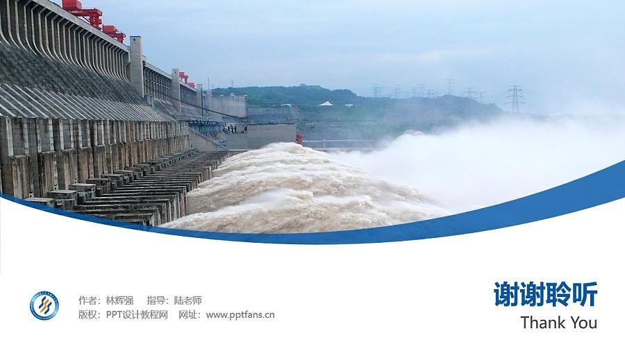 重慶水利電力職業技術學院PPT模板_幻燈片預覽圖32