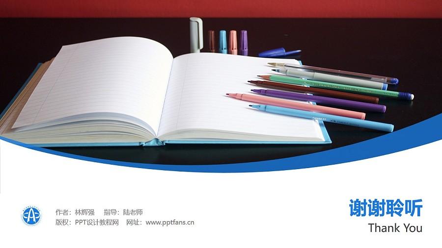 重庆海联职业技术学院PPT模板_幻灯片预览图32