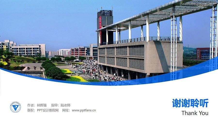 重慶電子工程職業學院PPT模板_幻燈片預覽圖32
