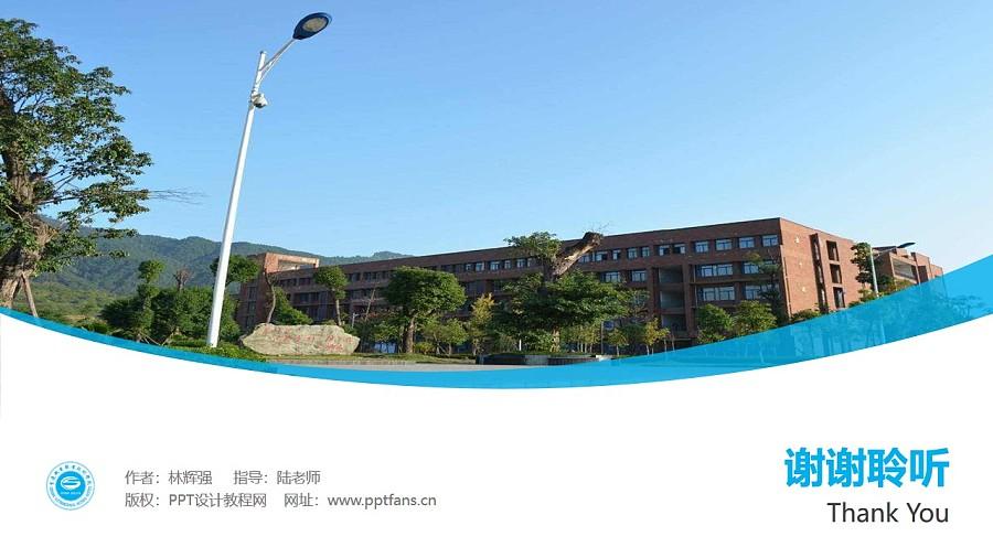 重慶機電職業技術學院PPT模板_幻燈片預覽圖32