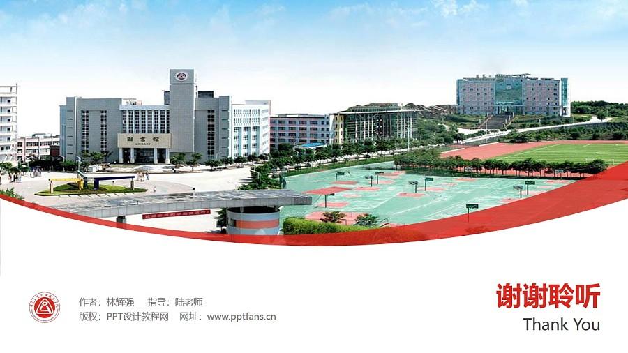 重庆工贸职业技术学院PPT模板_幻灯片预览图32