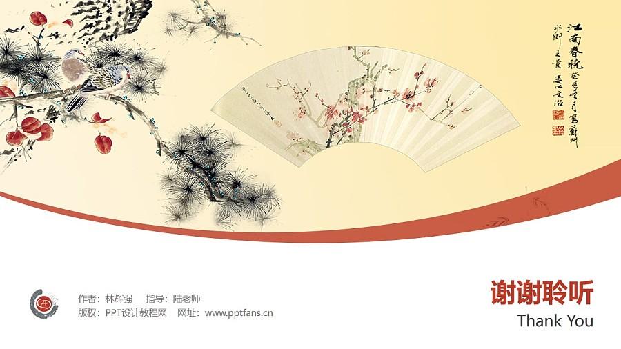 重庆文化艺术职业学院PPT模板_幻灯片预览图32