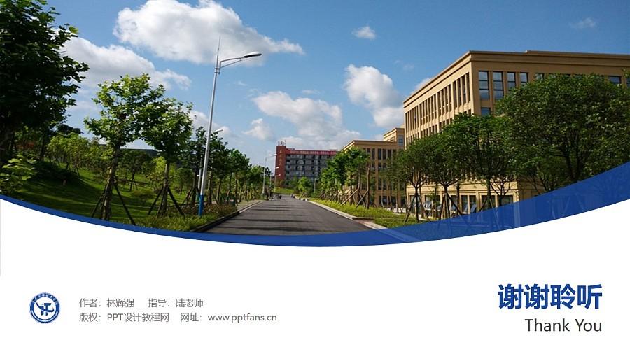 重庆电信职业学院PPT模板_幻灯片预览图32