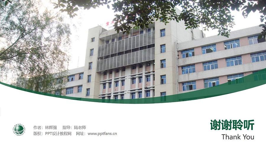 重庆电力高等专科学校PPT模板_幻灯片预览图32