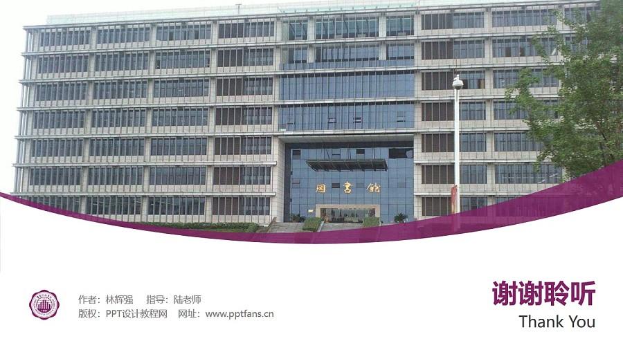 重庆科技学院PPT模板_幻灯片预览图32