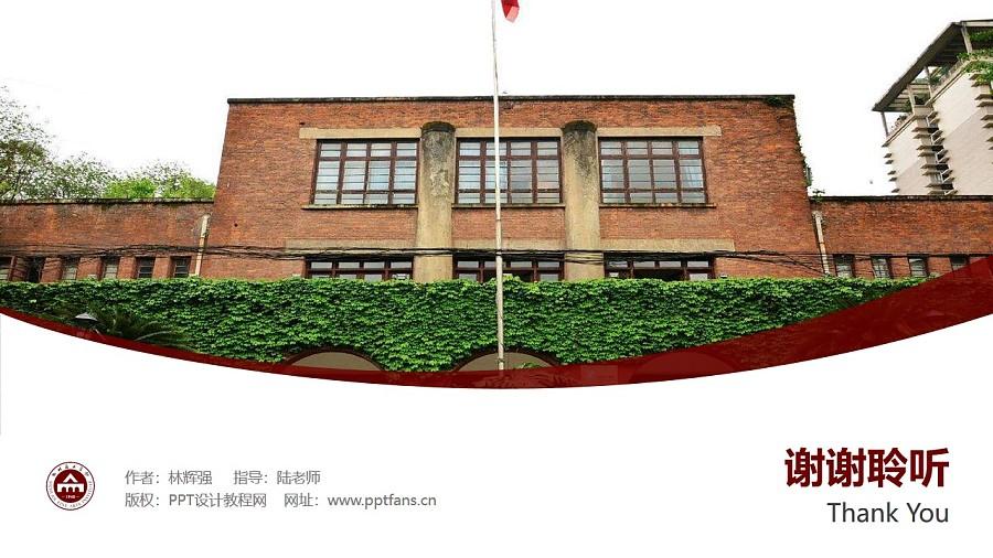 四川美术学院PPT模板_幻灯片预览图32