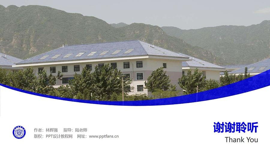 重庆警察学院PPT模板_幻灯片预览图32