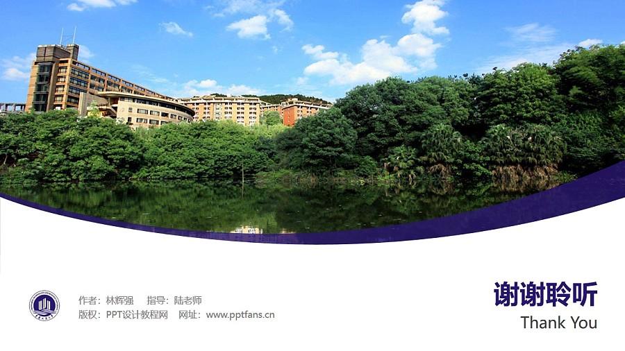 重庆工商大学PPT模板_幻灯片预览图32