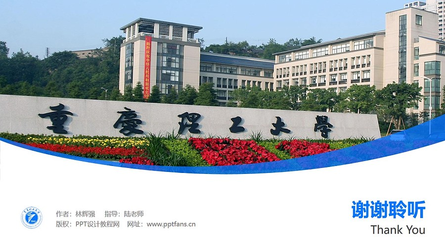 重庆理工大学PPT模板_幻灯片预览图32