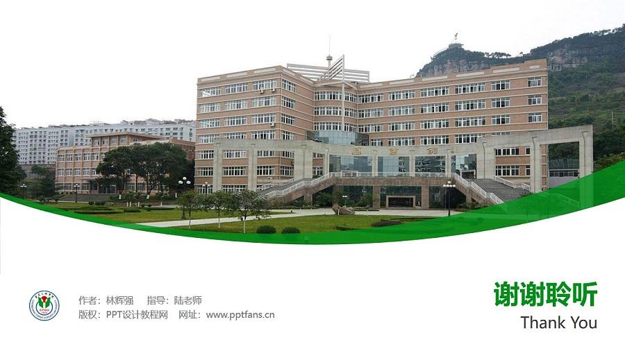 重庆三峡学院PPT模板_幻灯片预览图32