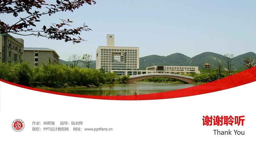 重庆师范大学PPT模板_幻灯片预览图32
