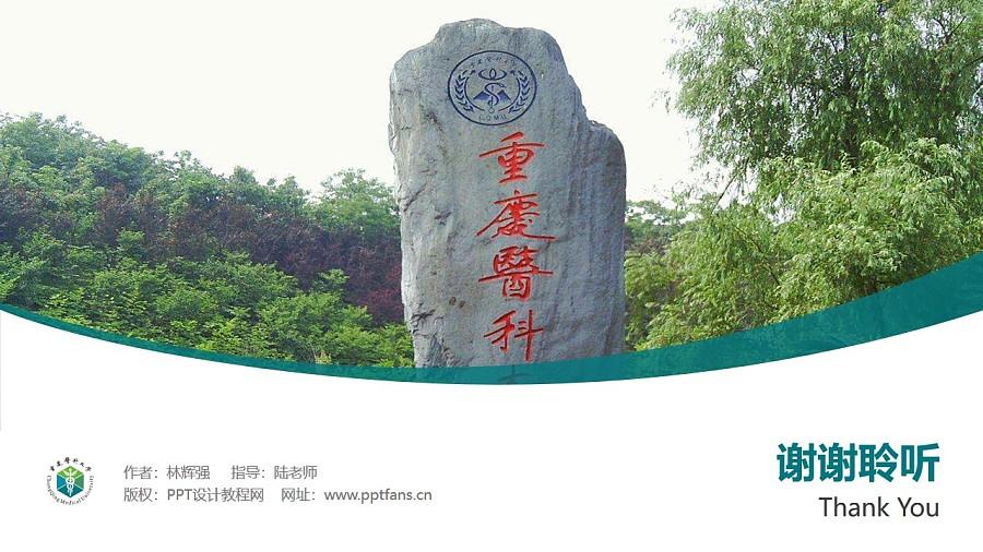重庆医科大学PPT模板_幻灯片预览图32