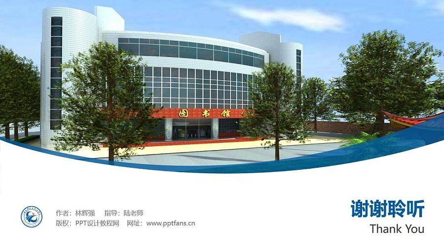 广西电力职业技术学院PPT模板下载_幻灯片预览图32