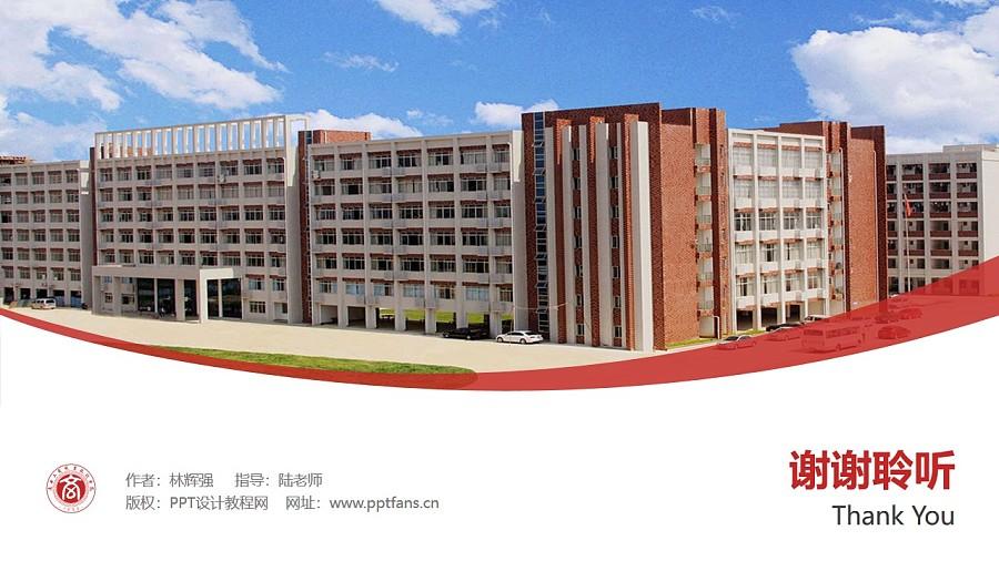 广西工商职业技术学院PPT模板下载_幻灯片预览图32