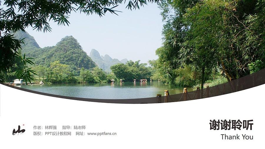 桂林山水职业学院PPT模板下载_幻灯片预览图32