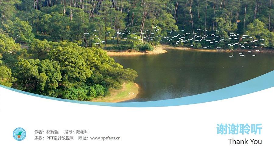 广西生态工程职业技术学院PPT模板下载_幻灯片预览图32