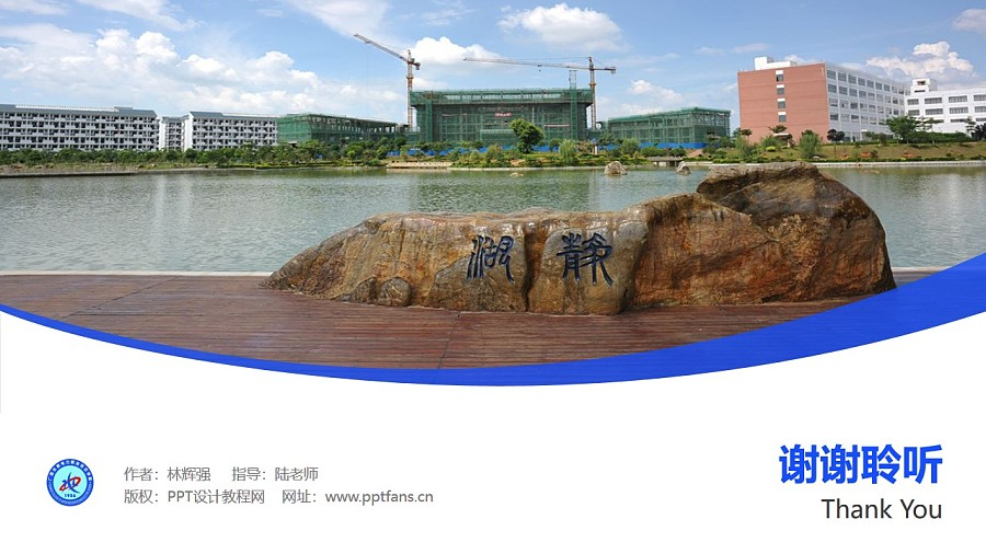 广西水利电力职业技术学院PPT模板下载_幻灯片预览图32