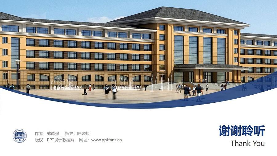 黑龙江民族职业学院PPT模板下载_幻灯片预览图32