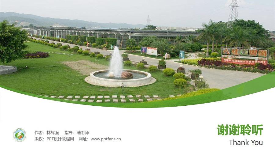 广西农业职业技术学院PPT模板下载_幻灯片预览图32