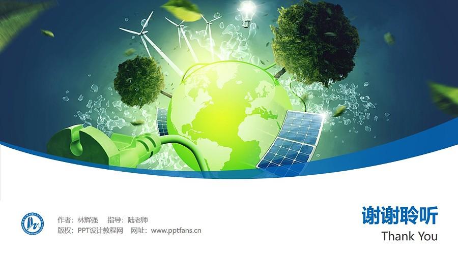 黑龙江能源职业学院PPT模板下载_幻灯片预览图32