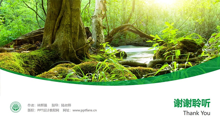 黑龍江生態工程職業學院PPT模板下載_幻燈片預覽圖32