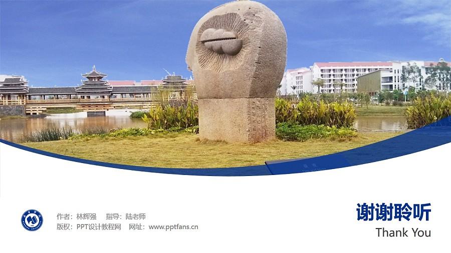 南宁学院PPT模板下载_幻灯片预览图32