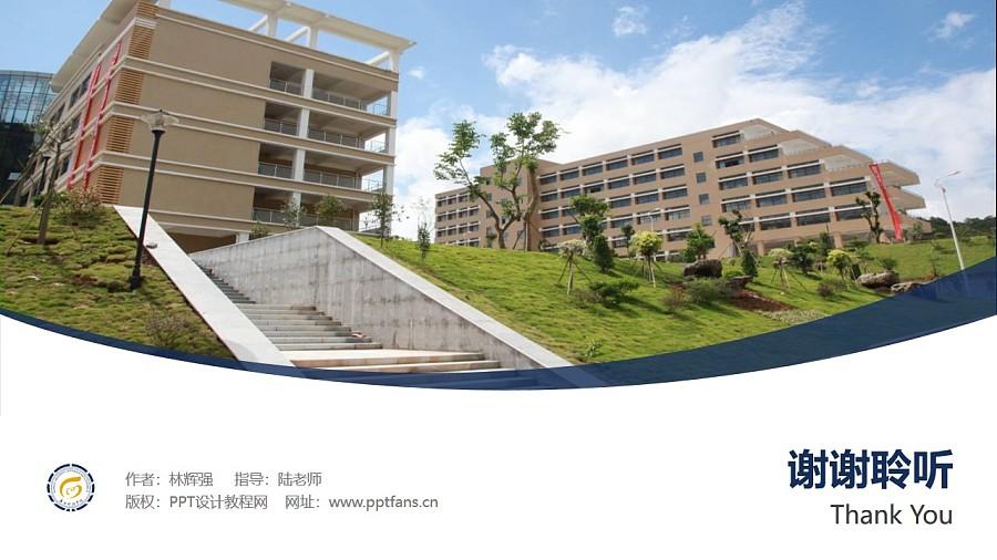 广西财经学院PPT模板下载_幻灯片预览图32