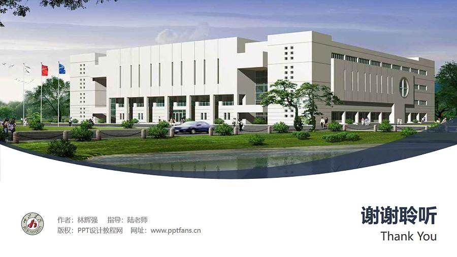 河池学院PPT模板下载_幻灯片预览图32