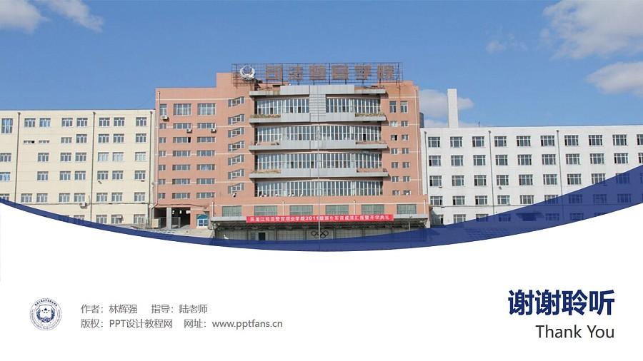 黑龙江司法警官职业学院PPT模板下载_幻灯片预览图32