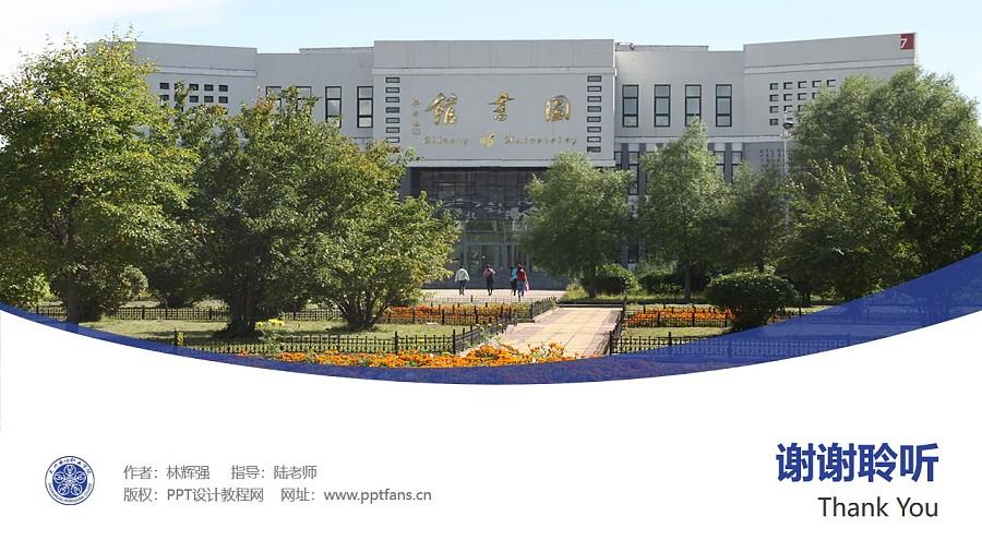 大兴安岭职业学院PPT模板下载_幻灯片预览图32