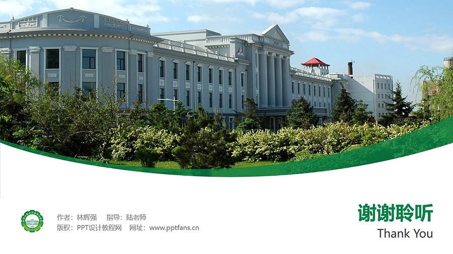 黑龙江农业工程职业学院PPT模板下载_幻灯片预览图32