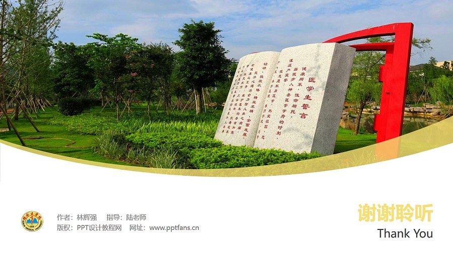 桂林医学院PPT模板下载_幻灯片预览图32