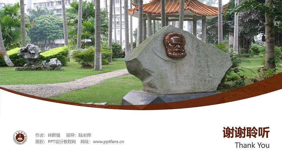 广西医科大学PPT模板下载_幻灯片预览图32