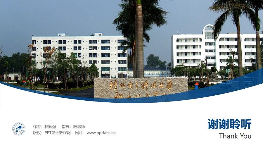 桂林电子科技大学PPT模板下载_幻灯片预览图32