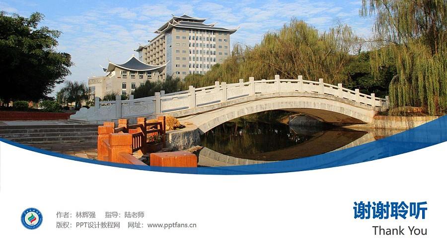 广西民族大学PPT模板下载_幻灯片预览图32