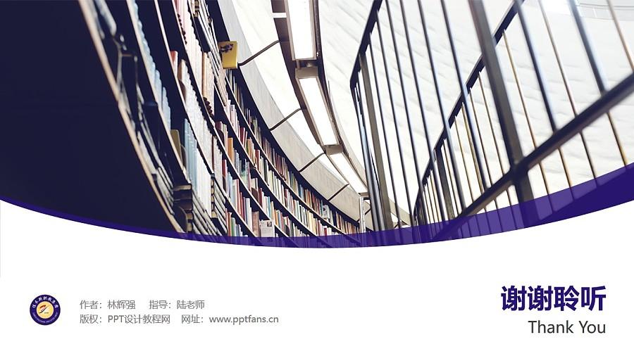 佳木斯职业学院PPT模板下载_幻灯片预览图32