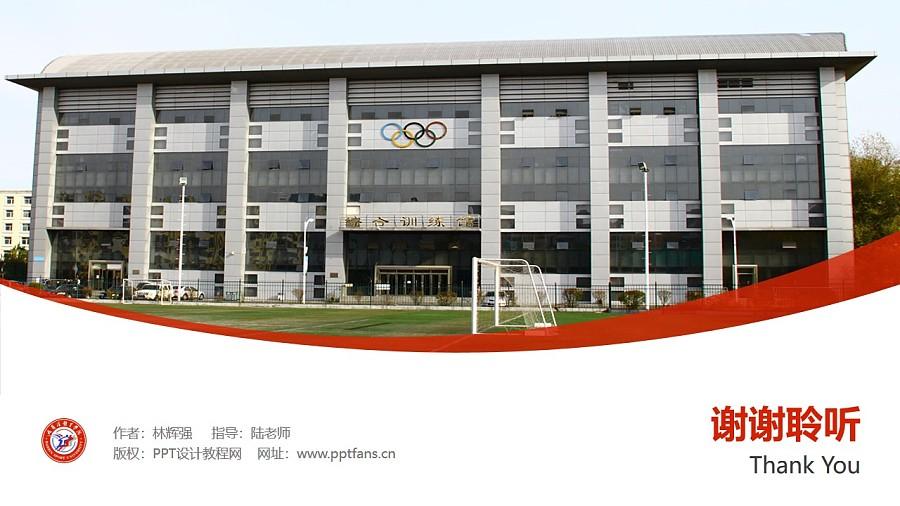 哈尔滨体育学院PPT模板下载_幻灯片预览图32