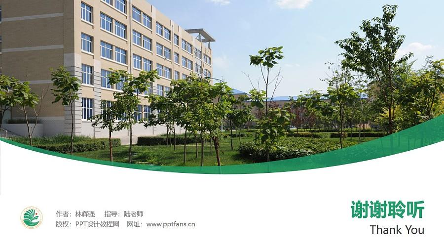 大庆师范学院PPT模板下载_幻灯片预览图32