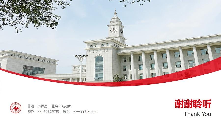 哈尔滨师范大学PPT模板下载_幻灯片预览图32