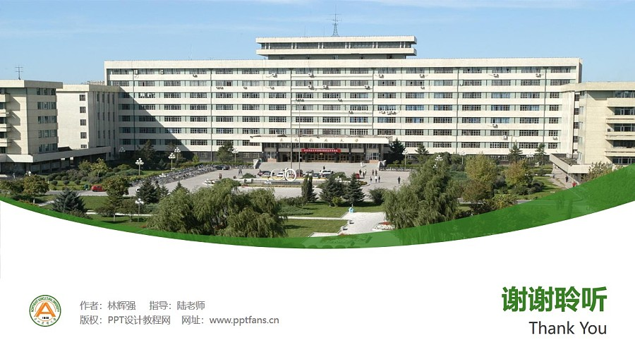 东北农业大学PPT模板下载_幻灯片预览图32