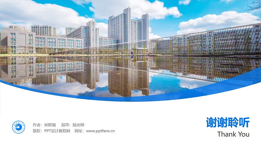哈尔滨理工大学PPT模板下载_幻灯片预览图32